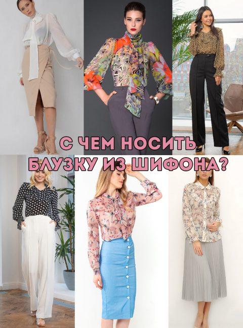 Модели блузок из шифона, фотографии и особенности кроя