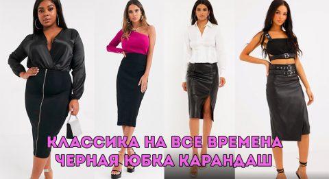 черная юбка карандаш классика на все времена