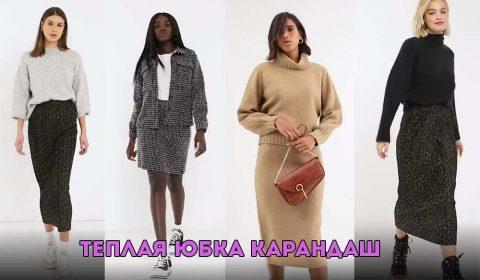 В какой стиль впишется юбка фасона «карандаш»?