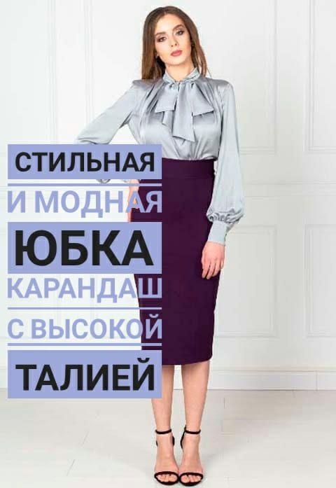 Универсальная и модная юбка - карандаш с завышенной талией