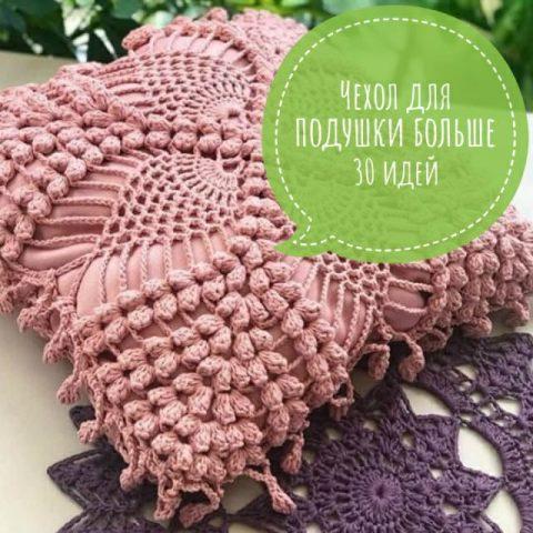 Как изготовить чехол для подушки своими руками, больше 30 идей и схем вязания