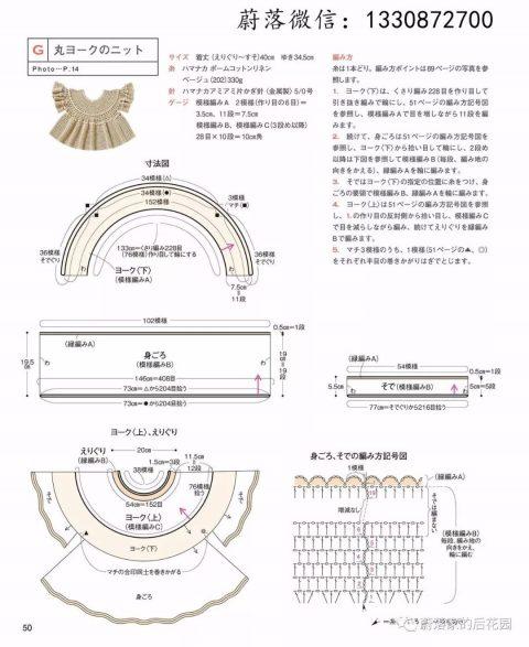 Пошаговые схемы вязания топа: