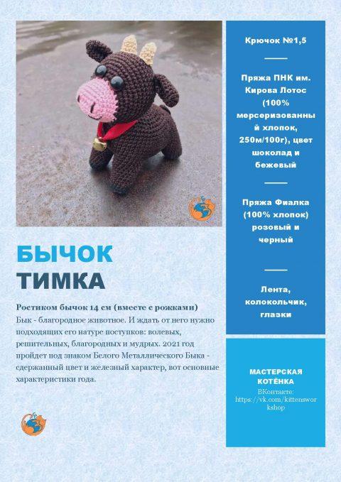 Описание бычка Тимки - символа 2021 года