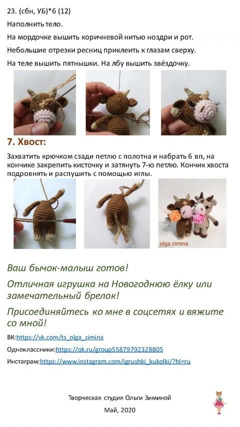 Пошаговое описание, как связать бычка крючком