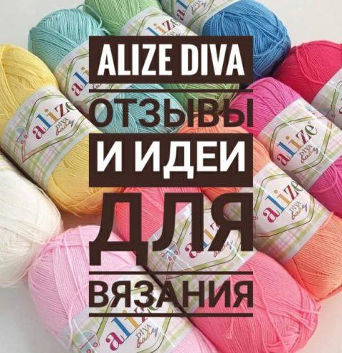 Пряжа Alize Diva виды и свойства, что связать?