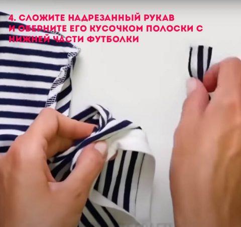 Как сделать красивый рукав на старой футболке