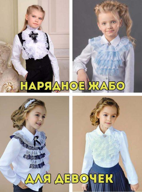 Жабо - отлично смотрится в нарядной школьной одежде для девочек: