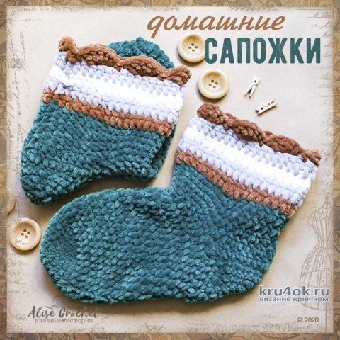 Плюшевые домашние сапожки связанные крючком. Работа Alise Crochet вязание и схемы вязания