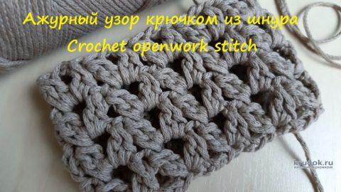 Простой ажурный узор крючком из шнура. Видео-урок вязание и схемы вязания