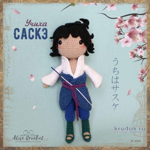Серия аниме Наруто: Саскэ Учиха. Работа Alise Crochet вязание и схемы вязания