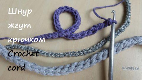 Шнур жгут крючком для завязок, пояса или ручки сумки. Видео МК вязание и схемы вязания