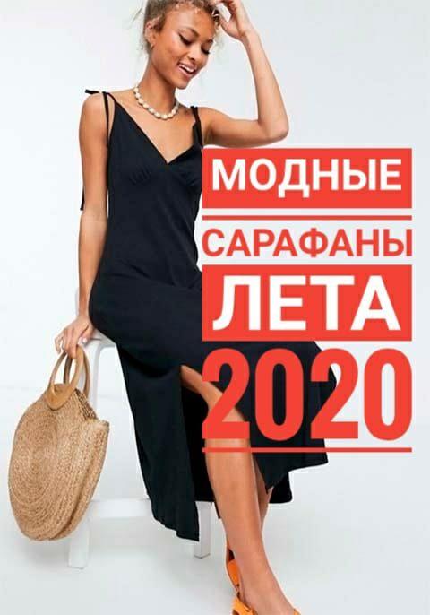 Модные женские сарафаны сезона лето 2020