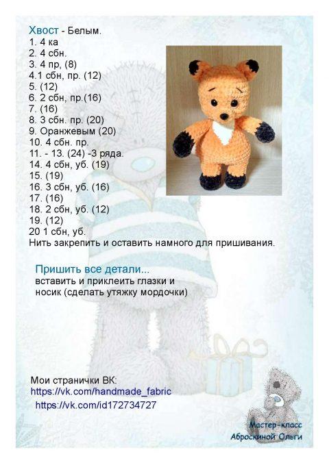 Плюшевая лиса от Аброскиной Ольги