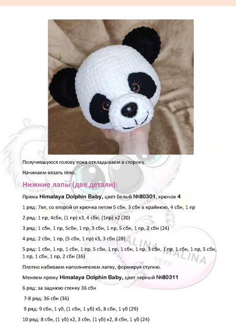 Описание большой панды