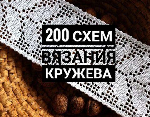 200 схем вязания кружева крючком