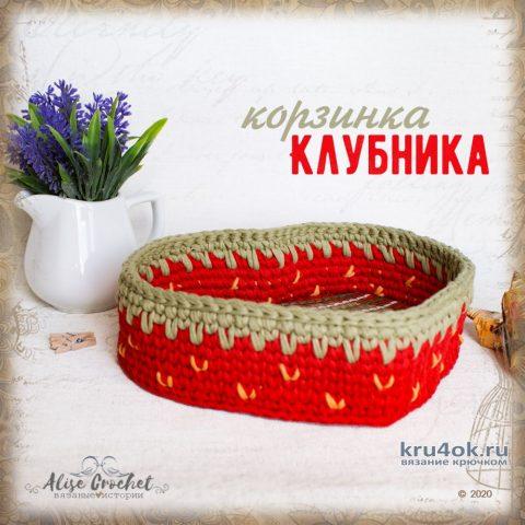 Клубничная корзинка из трикотажной пряжи. Работа Alise Crochet вязание и схемы вязания