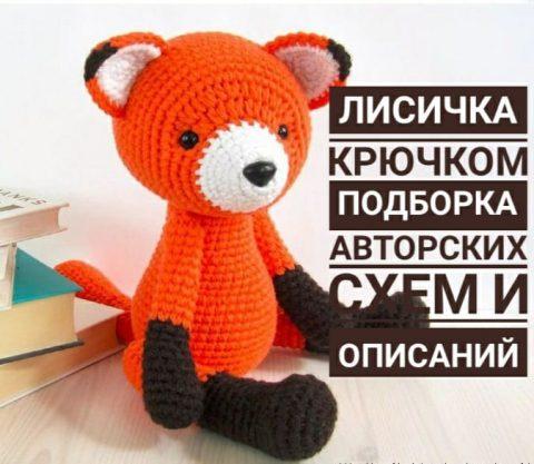 Подборка авторских описаний для вязания лисы крючком