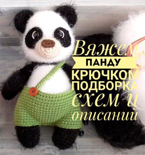 Подборка схем и описаний для вязания панды и пандочки крючком