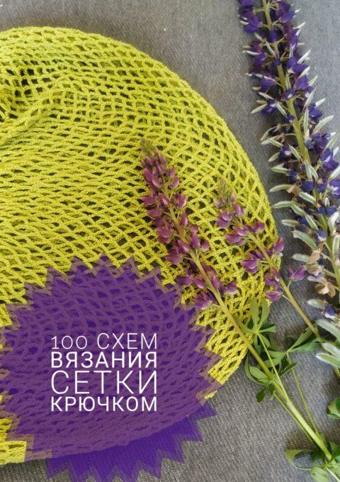 100 схем вязания сетки крючком