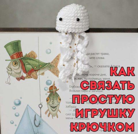 Медуза - амигуруми или как связать простую игрушку крючком