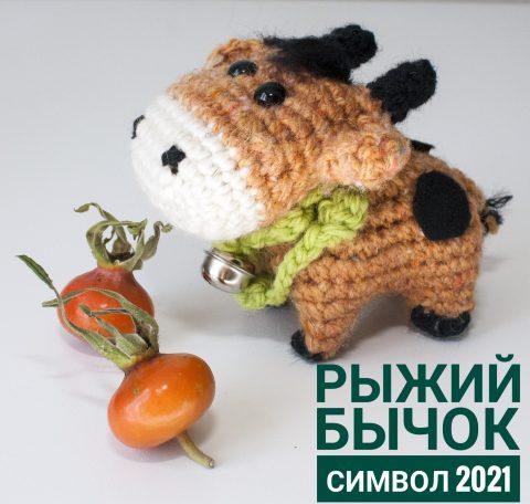 рыжий бычок символ 2021 года от kru4ok.ru