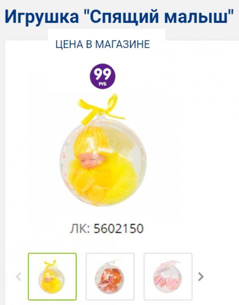 Новогодняя игрушка - пупс в шаре из Fix Price
