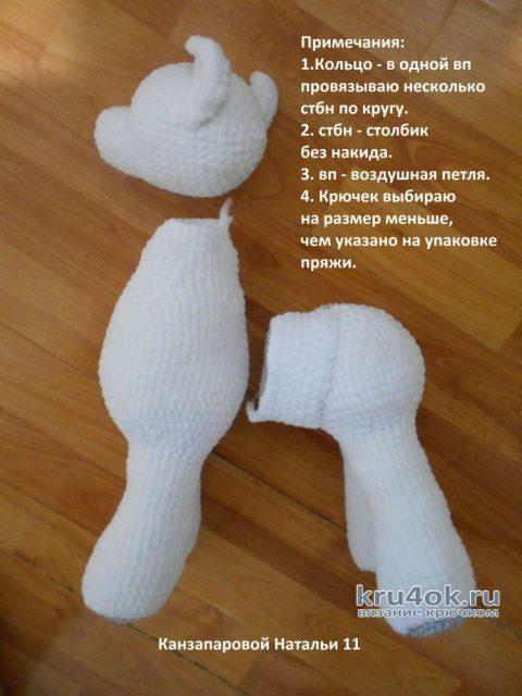 Мой маленький пони, вязанная крючком игрушка. Работа Канзапаровой Натальи вязание и схемы вязания