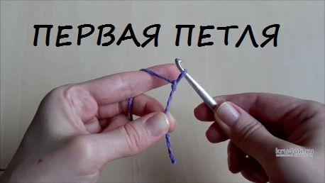 Первая петля крючком видео-урок вязания для начинающих