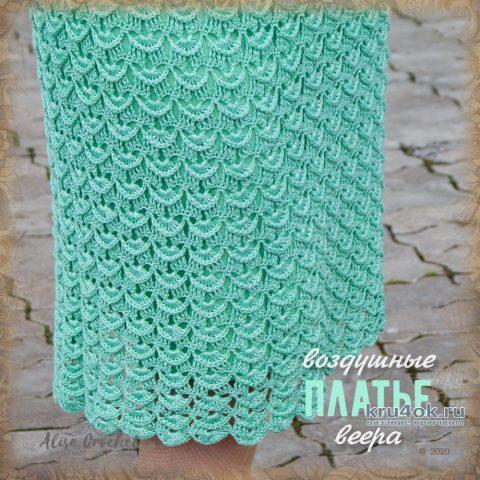 Платье Воздушные веера. Работа Alise Crochet вязание и схемы вязания