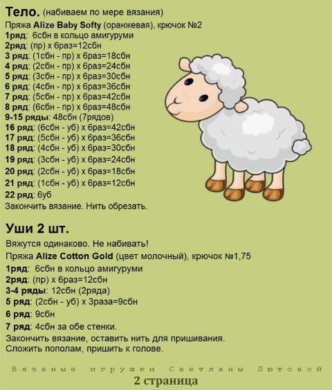 Как связать простую овечку крючком