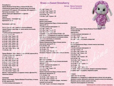 Подборка схем и описаний для вязания крючком овечки 1