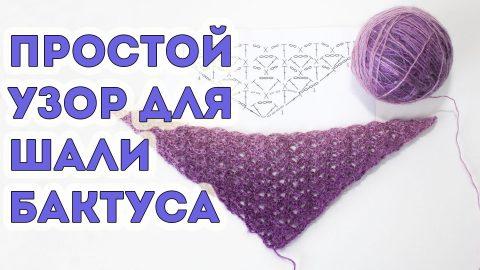 Простой узор для вязания шали крючком (от угла)