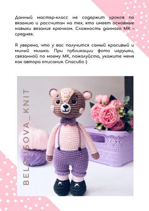 описание вязанного крючком мишки