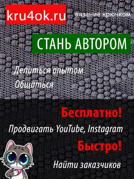 Стань Автором на kru4ok.ru