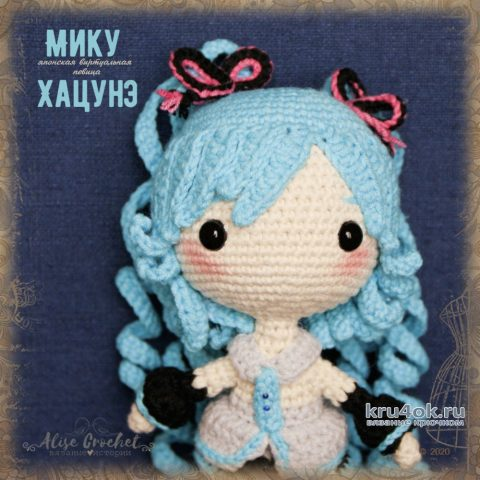Мику Хацунэ - вязанная крючком кукла, герой анимэ. Работа Alise Crochet вязание и схемы вязания