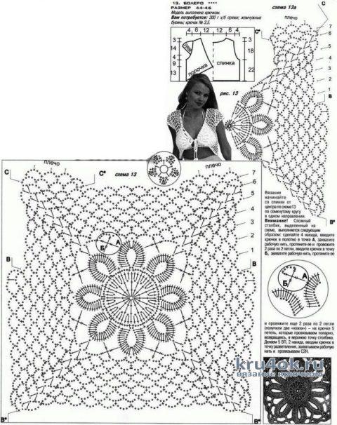 Сетчатое болеро с цветком крючком. Работа АкваМарин вязание и схемы вязания