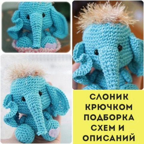 Подборка авторских схем и описаний для вязания слона крючком