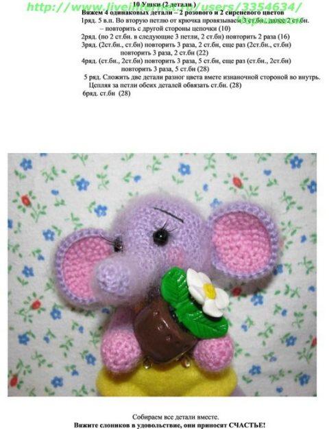 Слон крючком 2