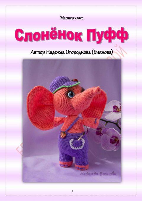Слоненок Пуфф амигуруми крючком