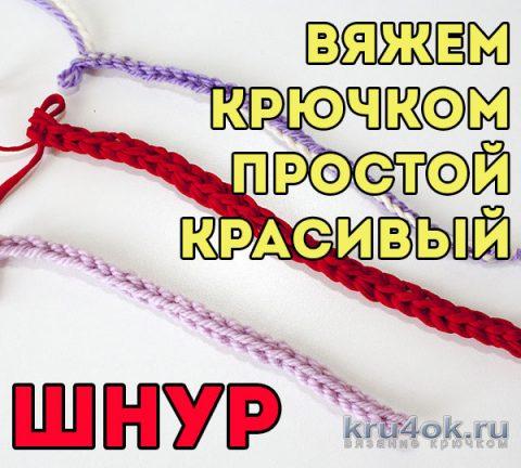 Вяжем простой шнур крючком