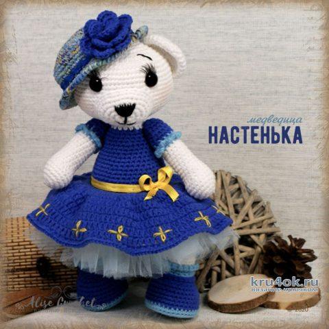 Медведица Настенька, вязанная крючком игрушка. Работа Alise Crochet