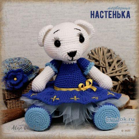 Медведица Настенька, вязанная крючком игрушка. Работа Alise Crochet вязание и схемы вязания