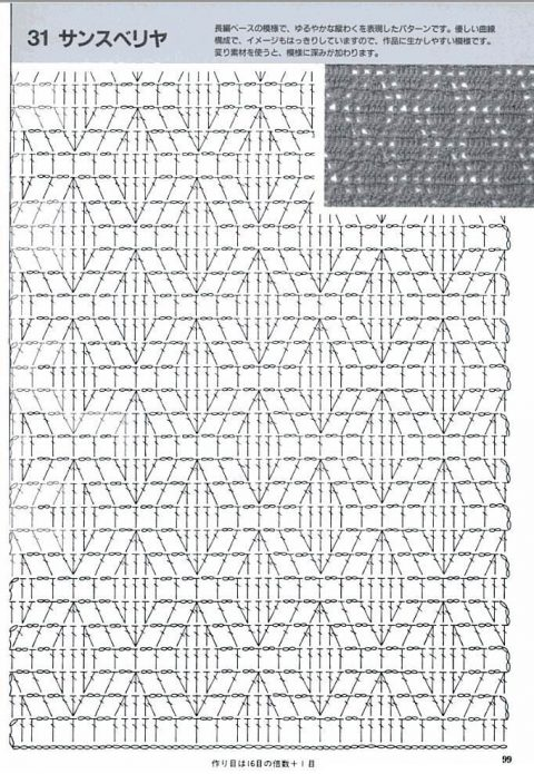 схемы вязания узоров ромбики крючком