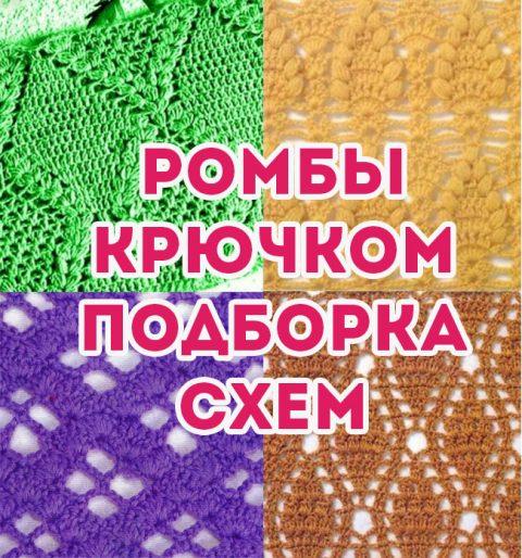 Подборка схем и описаний для вязания крючком изделий с узором ромбы и ромбики