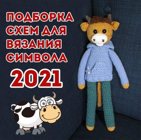 Бычок крючком - символ 2021 года, авторские схемы вязания и описания