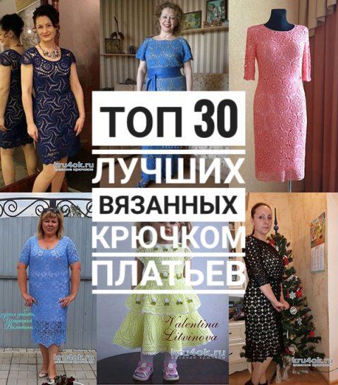 Подборка схем и описаний для вязания самых красивых платьев крючком