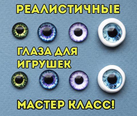 Глазки для игрушек своими руками, мастер - класс!