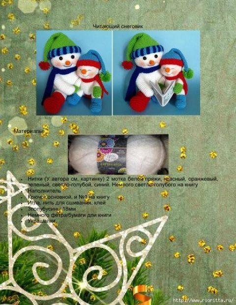 Вяжем крючком веселых снеговиков с описанием и схемами 1