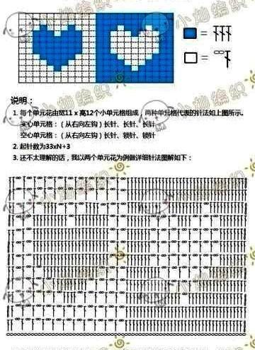 Подборка схем квадратных мотивов с сердцем 22