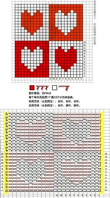 Подборка схем квадратных мотивов с сердцем 23